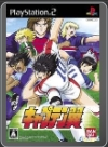 captain_tsubasalos_supercampeones - PS2